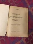 Семинарий по Достоевскому - 1922 библиография Л. Гроссман, фото №3