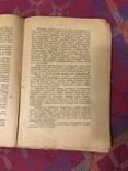 Семинарий по Достоевскому - 1922 библиография Л. Гроссман, фото №6