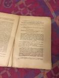 Семинарий по Достоевскому - 1922 библиография Л. Гроссман, фото №7