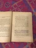 Семинарий по Достоевскому - 1922 библиография Л. Гроссман, фото №8