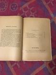 Семинарий по Достоевскому - 1922 библиография Л. Гроссман, фото №10