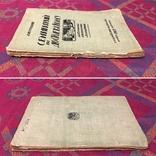 Семинарий по Достоевскому - 1922 библиография Л. Гроссман, фото №11