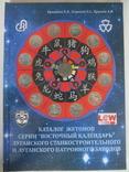 Каталог жетонов серии «Восточный календарь» ЛПЗ-ЛСЗ, фото №3