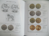 Каталог жетонов серии «Восточный календарь» ЛПЗ-ЛСЗ, фото №9