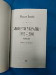 Каталог Монети України. 1992-2006 рік. Максим Загреба., фото №3