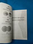 Каталог Монети України. 1992-2006 рік. Максим Загреба., фото №6