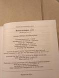 Золотая кулинарная книга, фото №6