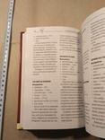 Золотая кулинарная книга, фото №7