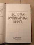 Золотая кулинарная книга, фото №10