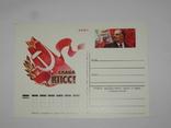 Авиа почта 1981 Слава КПСС