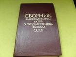 Справочная литература, фото №2