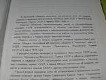 Справочная литература, фото №3