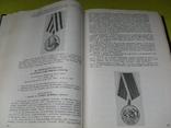 Справочная литература, фото №4