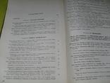 Справочная литература, фото №5