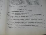 Справочная литература, фото №6