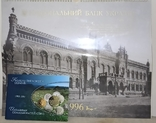 Каталог монет НБУ, 1998+ настенный календарь видыНБУ, 1996-97., фото №2
