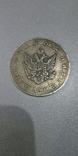 Полтина 1805 года СПБ-ФГ, копия монеты, фото №3
