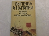 Выпечка и напитки . Рецепты ХІХ века Елены Молоховец, фото №2