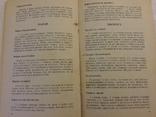 Выпечка и напитки . Рецепты ХІХ века Елены Молоховец, фото №6