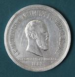 """1 рубль 1883 года""""в память коронации Императора Александра III"""", фото №2"""