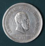 """1 рубль 1883 года""""в память коронации Императора Александра III"""", фото №3"""