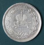 """1 рубль 1883 года""""в память коронации Императора Александра III"""", фото №5"""