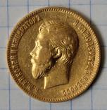 10 рублей 1902(АР), фото №2