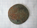 """4 копейки 1762 г. """"барабаны"""" (копия), фото №2"""