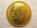 15 рублей 1897 года, фото №2