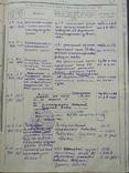 Личное дело Майор Зенитный артиллерийский полк Решение суда Пьянка, фото №10