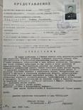 Личное дело Майор Зенитный артиллерийский полк Решение суда Пьянка, фото №12