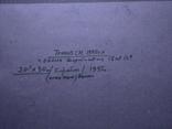 """""""Корабли"""" б.см.техн. 20х30. 1995 г. Сергей Тронов, фото №5"""
