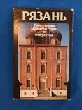Рязань. Памятники архитектуры и искусства, фото №2