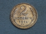СССР 2 копейки 1926 года, фото №2