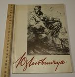 Ю. Литвинчук Каталог Виставки 1959 Київ тираж 500 шт., фото №2