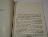 Ю. Литвинчук Каталог Виставки 1959 Київ тираж 500 шт., фото №4