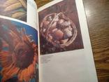 Овочі і фрукти в нашому харчуванні 1988, фото №7