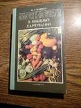 Овочі і фрукти в нашому харчуванні 1988, фото №2