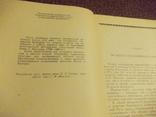 """Г. Лихоткин, """"Сильвен Марешаль и Завещание Екатерины II"""" (1974). Історія містифікації, фото №4"""