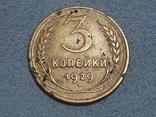 СССР 3 копейки 1929 года, фото №2