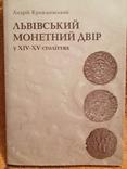 Львівський монетний двір у 14-15століттях, фото №2
