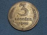 СССР 3 копейки 1946 года, фото №2