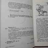 1991 Страви з картоплi Кравець В.С., фото №6