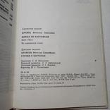 1991 Страви з картоплi Кравець В.С., фото №12