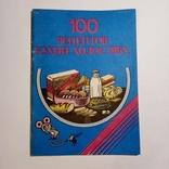 1991 Сто рецептов кухни холостяка (кулинария), фото №2