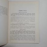 1991 Сто рецептов кухни холостяка (кулинария), фото №5