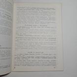 1991 Сто рецептов кухни холостяка (кулинария), фото №6