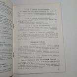 1991 Сто рецептов кухни холостяка (кулинария), фото №7
