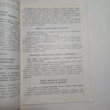 1991 Сто рецептов рыбных блюд (кулинария, рецепты, рыба), фото №8