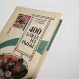 1993 400 блюд из рыбы Цыганенко В.А. (кулинария, рецепты, рыба), фото №2